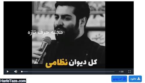 ماجرای مداحی مهدی رعنایی درباره کل دیوان نظامی و شاعران ایرانی + فیلم کامل