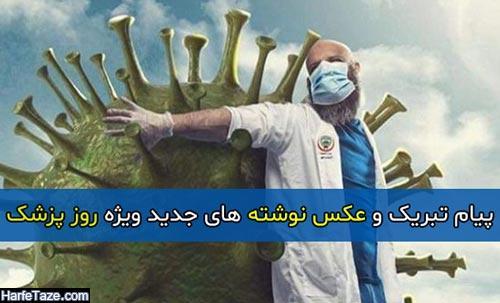 پیام تبریک و عکس نوشته های جدید ویژه روز پزشک 99