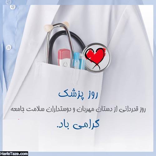عکس پروفایل روز پزشک 99