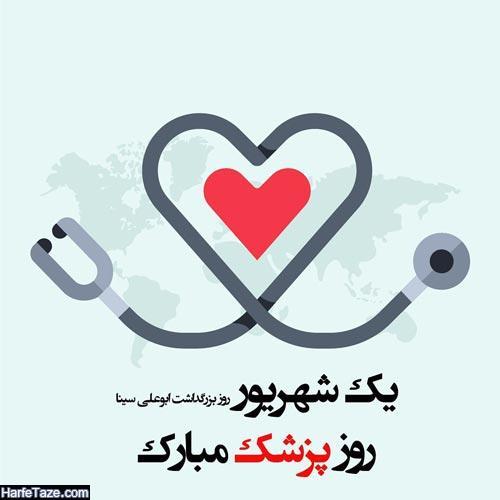 عکس نوشته روز پزشک 99