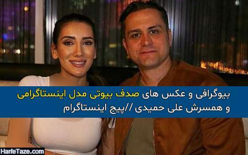 بیوگرافی صدف بیوتی مدل اینستاگرامی و همسرش علی حمیدی +خانواده و پیج اینستاگرام