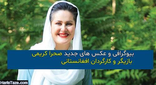 بیوگرافی شخصی صحرا کریمی بازیگر