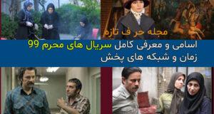 معرفی و اسامی سریال های محرم ۹۹ + زمان پخش تکرار