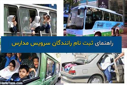 راهنمای ثبت نام رانندگان سرویس مدارس سال 99 - 1400 در سامانه irtusepand.ir
