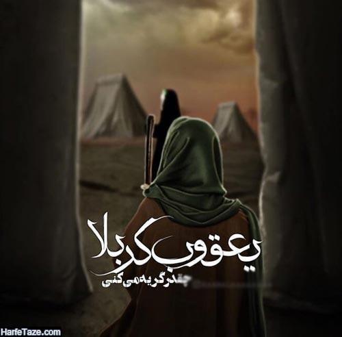 عکس نوشته شهادت امام سجاد 99