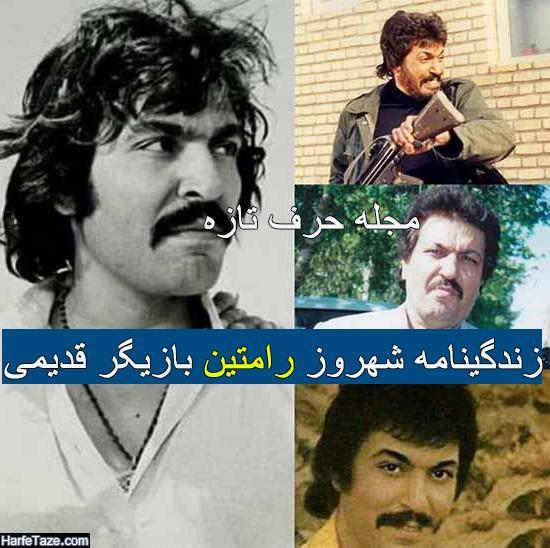 زندگینامه شهروز رامتین بازیگر فیلم های فارسی قبل از انقلاب+ علت فوت