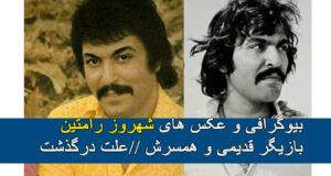 بیوگرافی و عکس های ناصر محمد رضایی (شهروز رامتین) + علت فوت