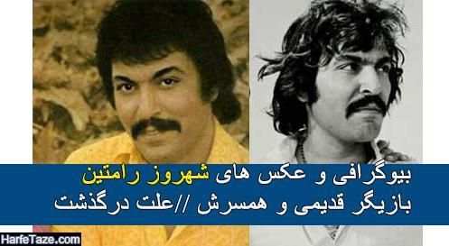 شهروز رامتین | بیوگرافی و عکس های ناصر محمد رضایی (شهروز رامتین) + علت فوت