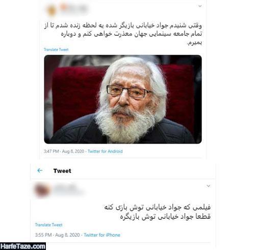واکنش کابران به بازی جواد خیاتبانی در فیلم بعد از اتفاق شهاب حسینی