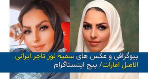 بیوگرافی و عکس های سمیه نور تاجر ایرانی الاصل امارات