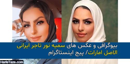 بیوگرافی و عکس های سمیه نور تاجر امارات و همسرش + سمیه نور تاجر ایرانی امارات کیست