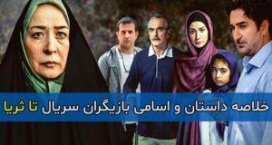 خلاصه داستان و اسامی بازیگران سریال تا ثریا