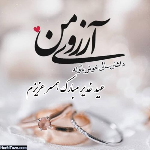 متن تبریک عید غدیر 1400