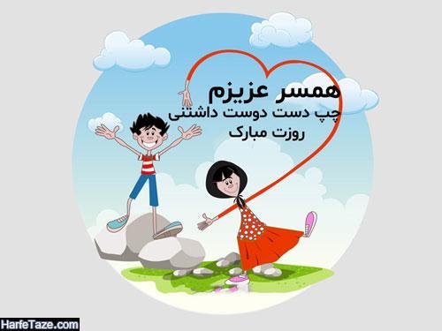 عکس نوشته همسر چپ دستم روزت مبارک