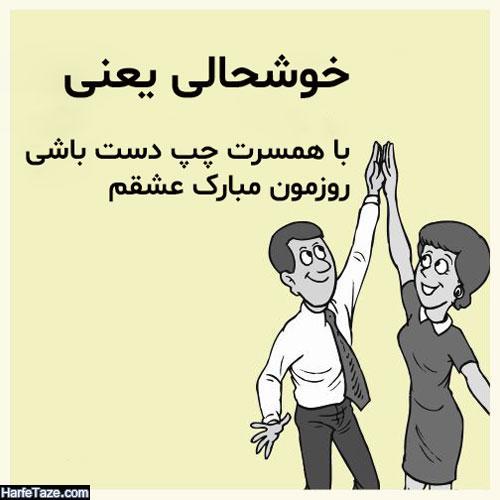 عکس نوشته عشق چپ دستم روزت مبارک