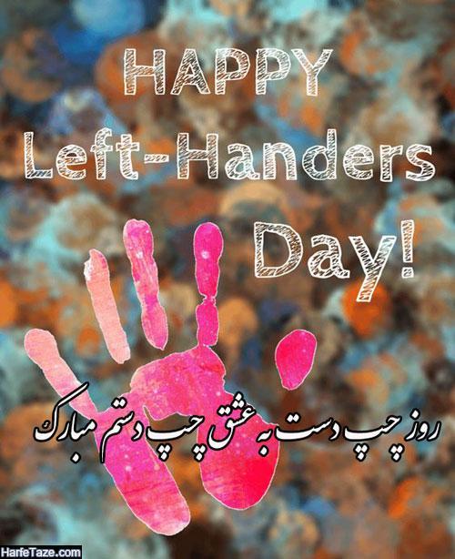 عکس روز جهانی چپ دستا مبارک همسرم