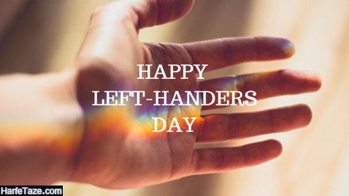 عکس برای روز جهانی چپ دست ها برای تبریک به همسر