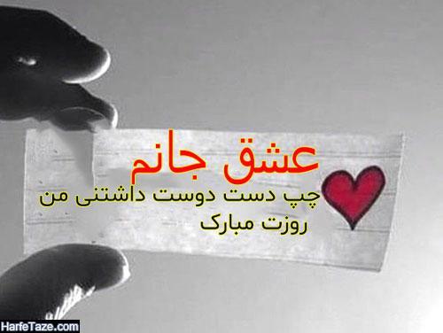 متن تبریک روز چپ دست ها به عشقم و همسرم + عکس نوشته روز چپ دستا مبارک عشقم
