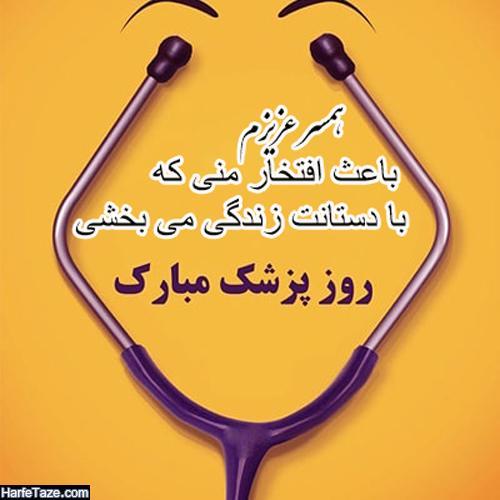 متن تبریک عاشقانه روز پزشک