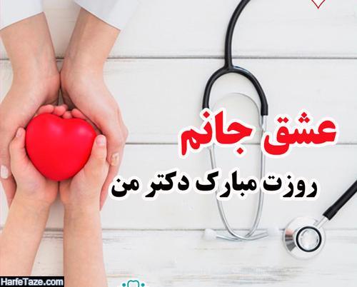 عکس نوشته روز پزشک مبارک دکتر من