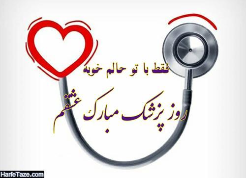 عکس نوشته روز پزشک مبارک دکتر من 99