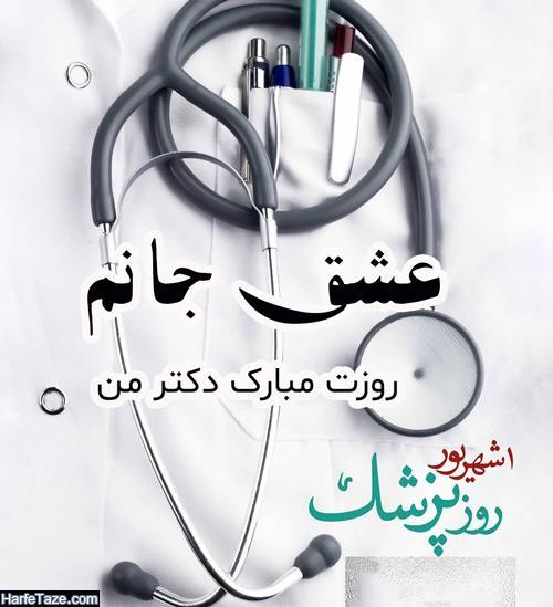 عکس نوشته تبریک روز پزشک به همسرم و عشقم
