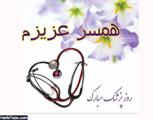 عکس نوشته روز پزشک مبارک همسرم 99