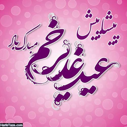 متن ادبی تبریک عید غدیر خم 1400