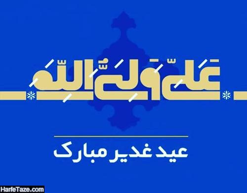 عکس و متن تبریک پیش پیش عیدغدیر
