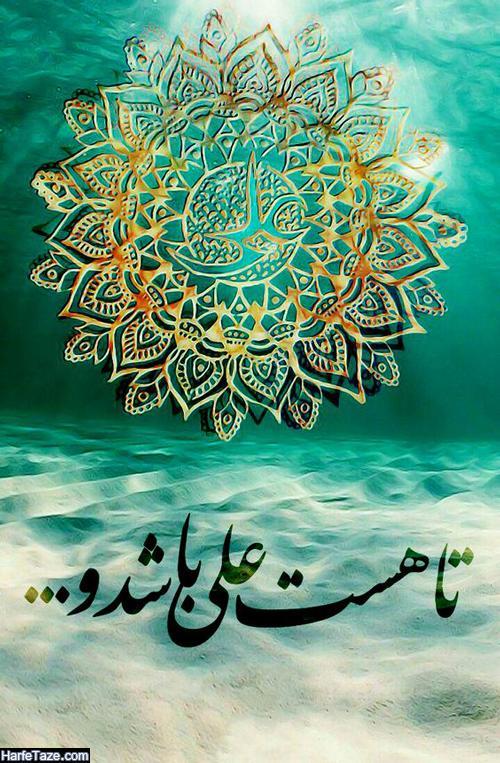 عکس برای تبریک پیشاپیش عید غدیر خم 99