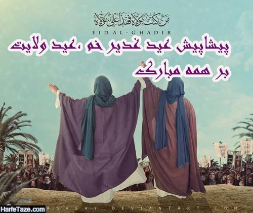 پیام تبریک پیشاپیش عید غدیر خم 99 + عکس نوشته پروفایل پیشاپیش عید غدیر مبارک