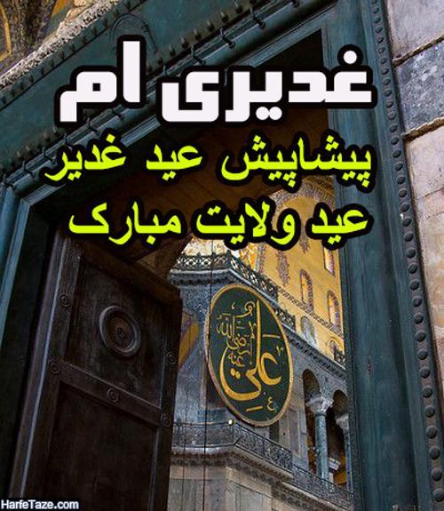 تاریخ عید غدیر 99