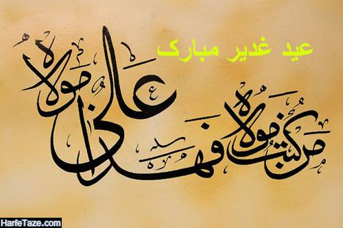 عکس پروفایل پیشاپیش عید غدیر مبارک
