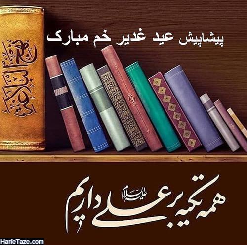 عکس نوشته پیشاپیش عید غدیر مبارک برای پروفایل