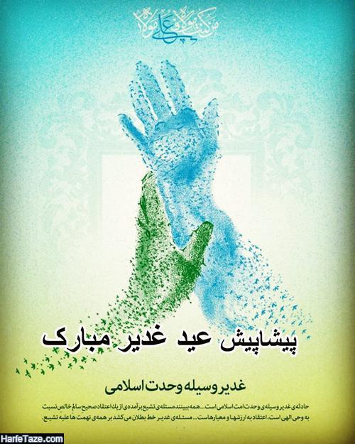 پیامک تبریک پیشاپیش عید غدیر به دوست