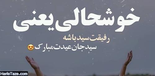 پیام تبریک عید غدیر به دوست و رفیق سید + عکس نوشته عید غدیر مبارک سید جان 99