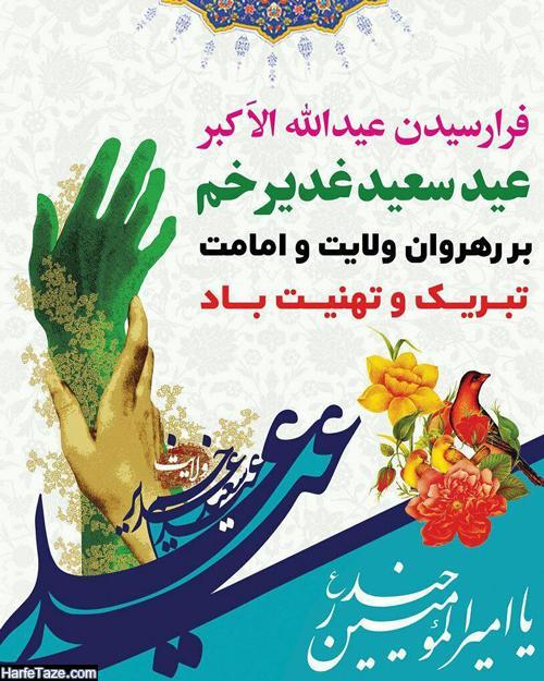اس تبریک عید غدیر به دوست و رفیق سید