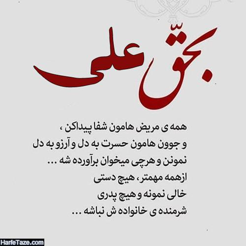 عکس نوشته عید غدیر مبارک سید جان 99