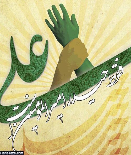 عکس نوشته جدید تبریک عید غدیر به دوست و رفیق سادات