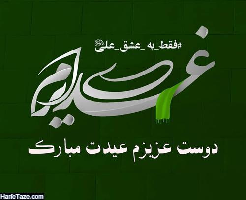 عکس پروفایل عید غدیر مبارک سادات جان