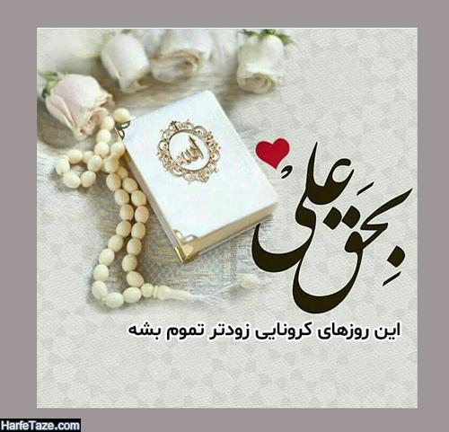 عکس نوشته عید غدیر مبارک دوست سیدم 2020