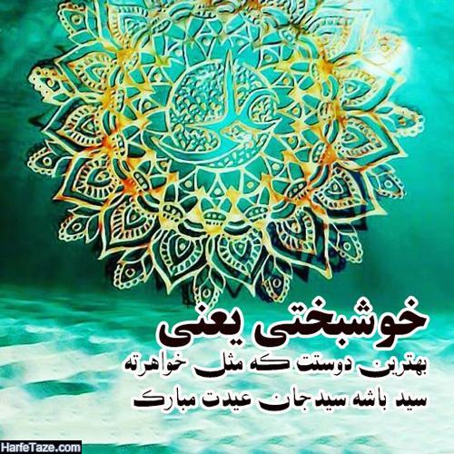 عکس نوشته عید غدیر مبارک سادات جان 99