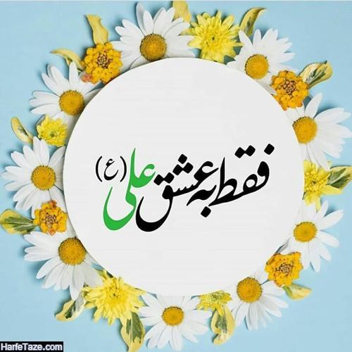 عید غدیر مبارک دوست سیدم