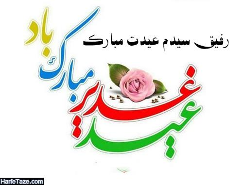 عکس درباره تبریک عید غدیر به دوست و رفیق سید