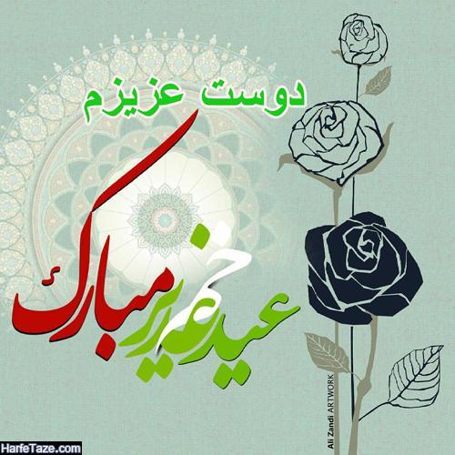عکس تبریک عید غدیر به دوست و رفیق سید 99