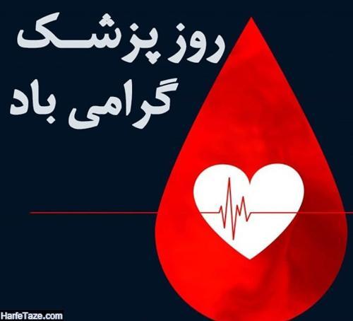 عکس جدید همگار گرامی روز پزشک مبارک