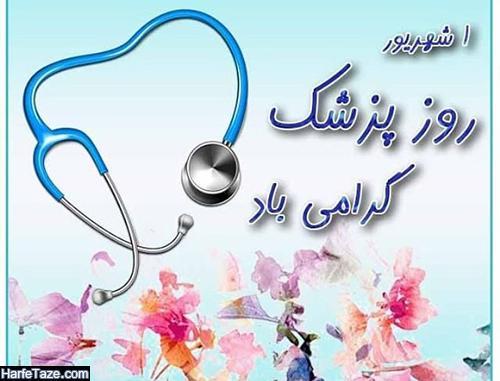 عکس تبریک روز دکتر به دوست و رفیق