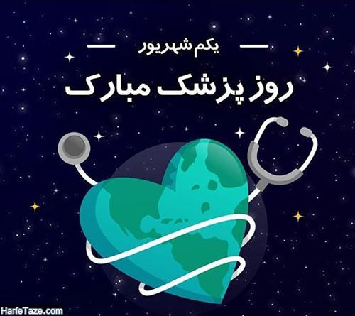 عکس نوشته رفیق دکتر روزت مبارک