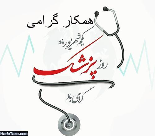 پروفایل تبریک رفاقتی روز پزشک و دکتر