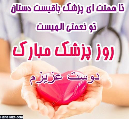 پیامک و sms تبریک روز پزشک مبارک به دوست و رفیق و همکار 99 + عکس نوشته
